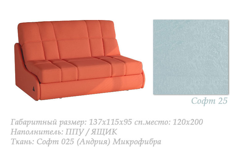 Фиеста диван аккордеон Ван-л111